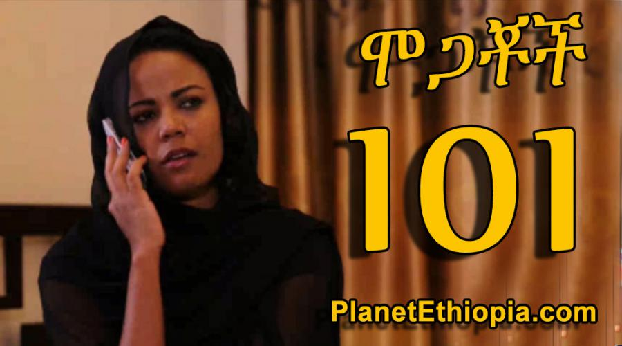 Mogachoch Season 5 - Part 101 (ሞጋቾች)