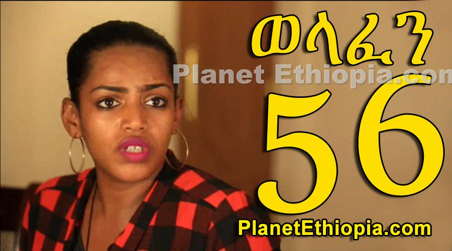 Welafen - Part 56 (ወላፈን)