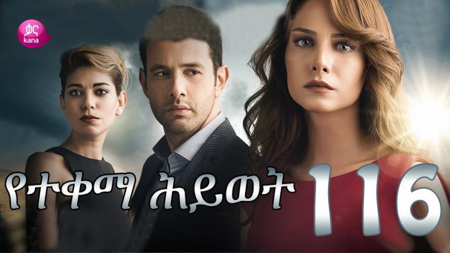 Yetekema Hiwot - Part 116  (የተቀማ ሕይወት) Kana TV Drama