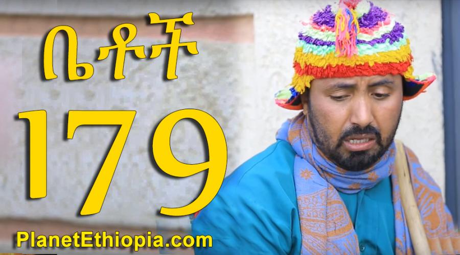 "Betoch - Part 179 (ቤቶች)  ""ቤት ኪራይ"""