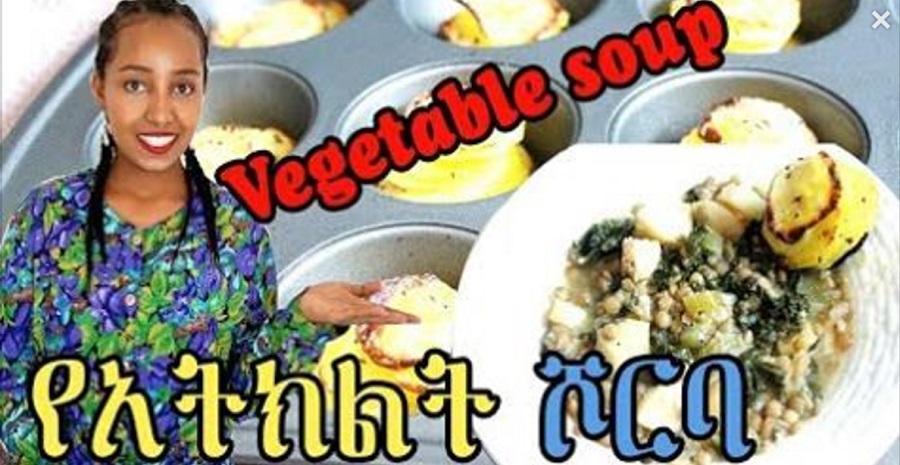 Ethiopin Food: የአትክልት ሾርባ Vegetable Soup