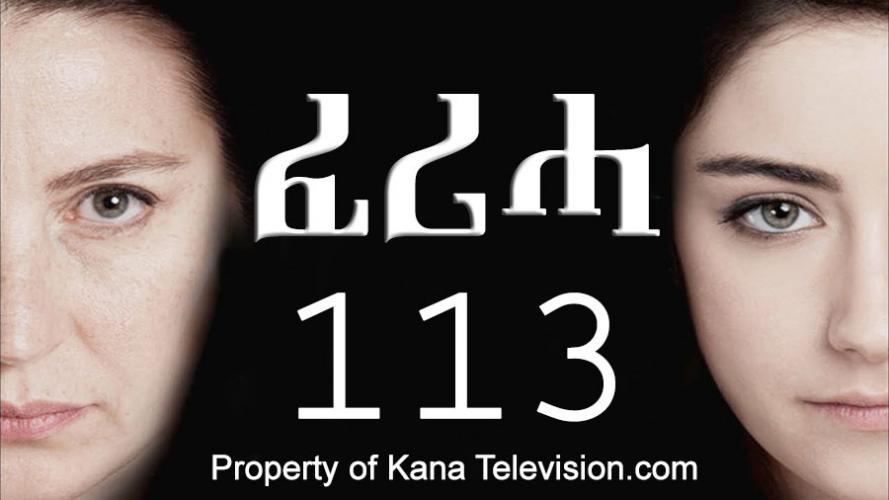 Feriha - Part 113  (ፈሪሓ) Kana TV Drama