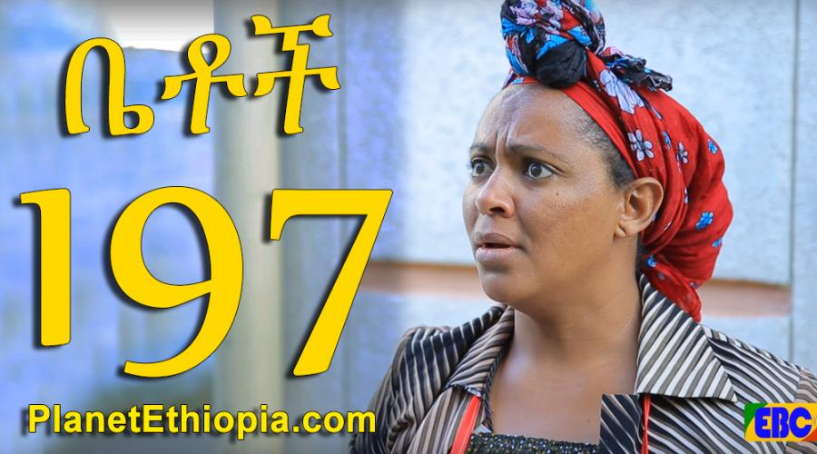 "Betoch - Part 197 (ቤቶች) ""ሁለቱም"""