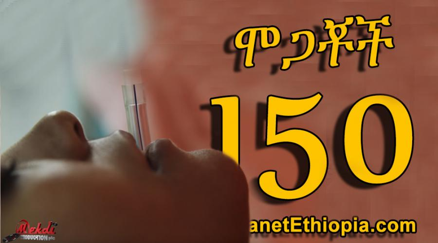 Mogachoch Season 6 - Part 150  (ሞጋቾች) የምዕራፍ 6 መዝግያ