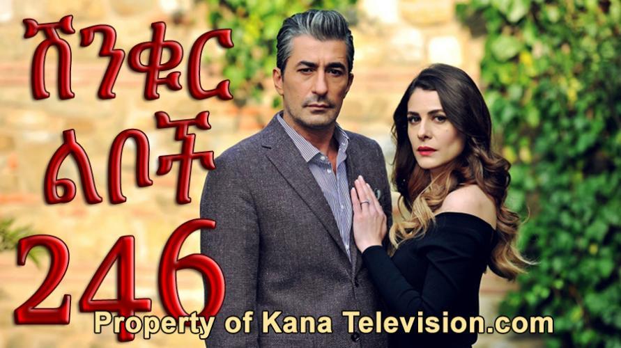Shinkur Liboch - Part 246  (ሽንቁር ልቦች) Kana TV Drama