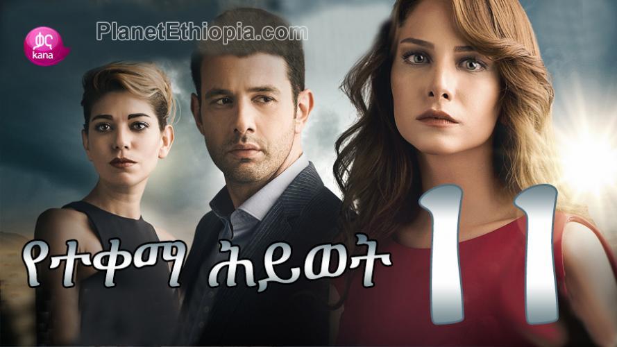 Yeteqema Hiwot - Part 11 (የተቀማ ሕይወት) Kana TV Drama