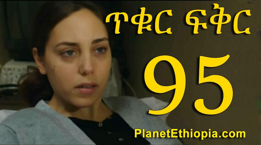 Tikur Fikir - Part 95 (ጥቁር ፍቅር) Featured video