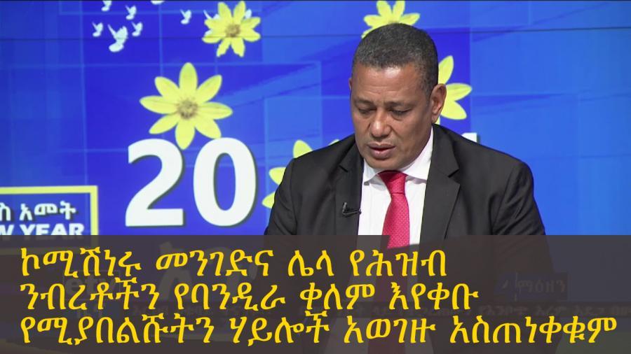 Police Commissioner Denounces & Warns Flag Painting Vandalism in Addis Abeba - ኮሚሽነሩ መንገድና ለልላ የሕዝብ