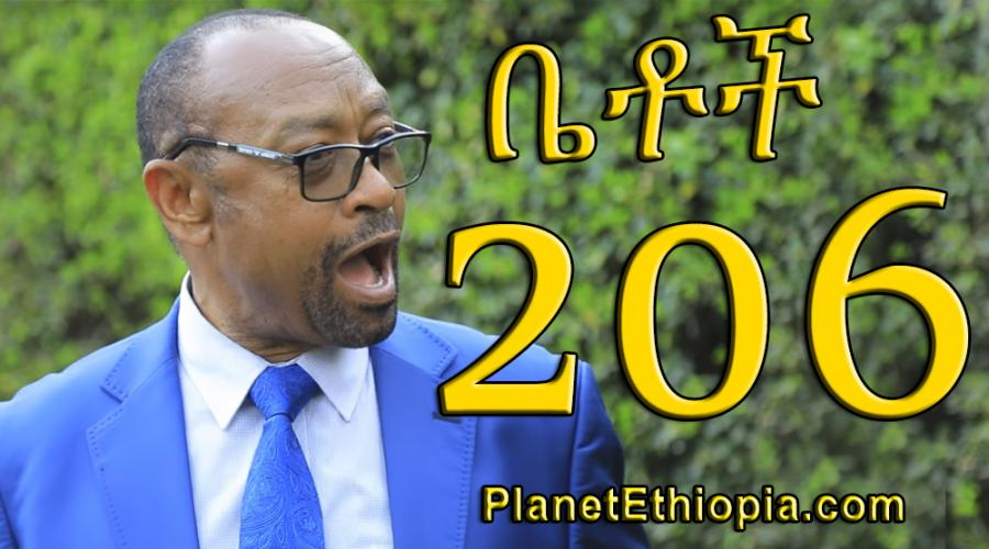 "Betoch - Part 206  (ቤቶች) ""ስኳር"""