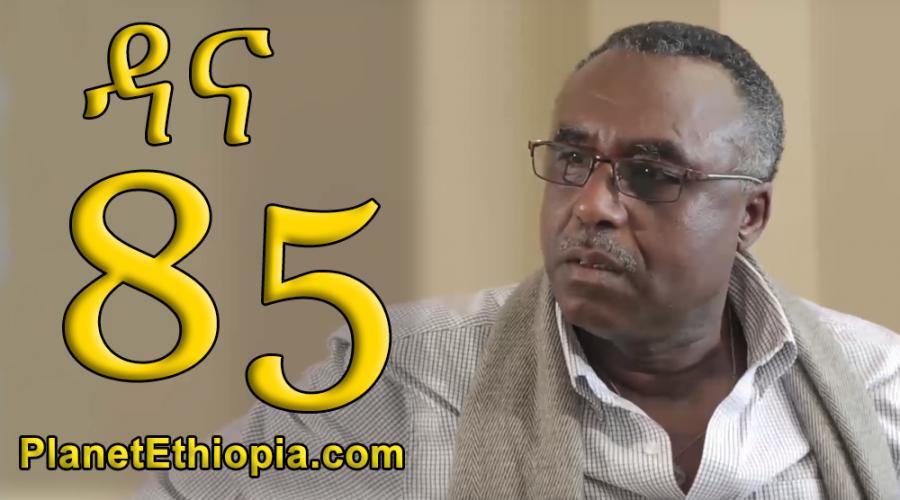 Dana Season 5 - Part 85 (ዳና)