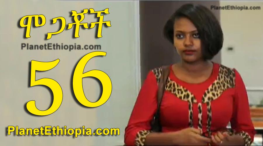 Mogachoch - Part 56 (ሞጋቾች)