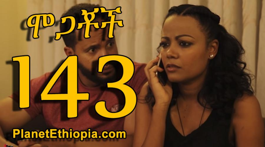 Mogachoch Season 6 - Part 143  (ሞጋቾች)