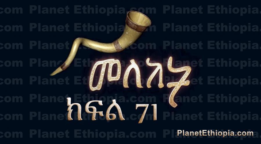 Meleket Season 2 - Part 71  (መለከት)