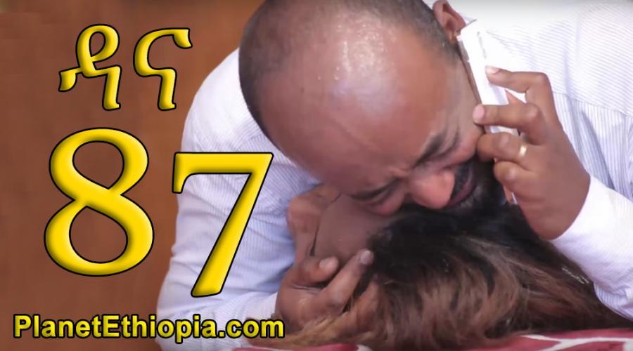 Dana Season 5 - Part 87 (ዳና)