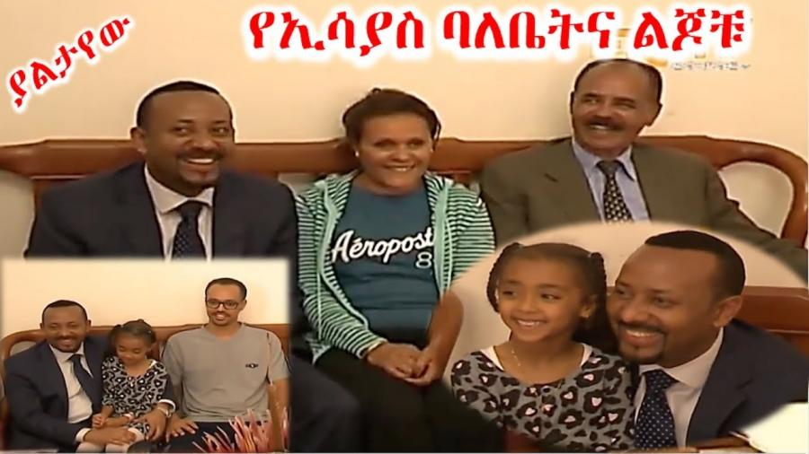 PM Abiy Ahmed Meets Eritrea's First Family at Their Home. - ጠ/ሚ አብይ የኢሳያስን ባለቤትና ልጆች መኖርያ ቤታቼው ሄደው ሲ