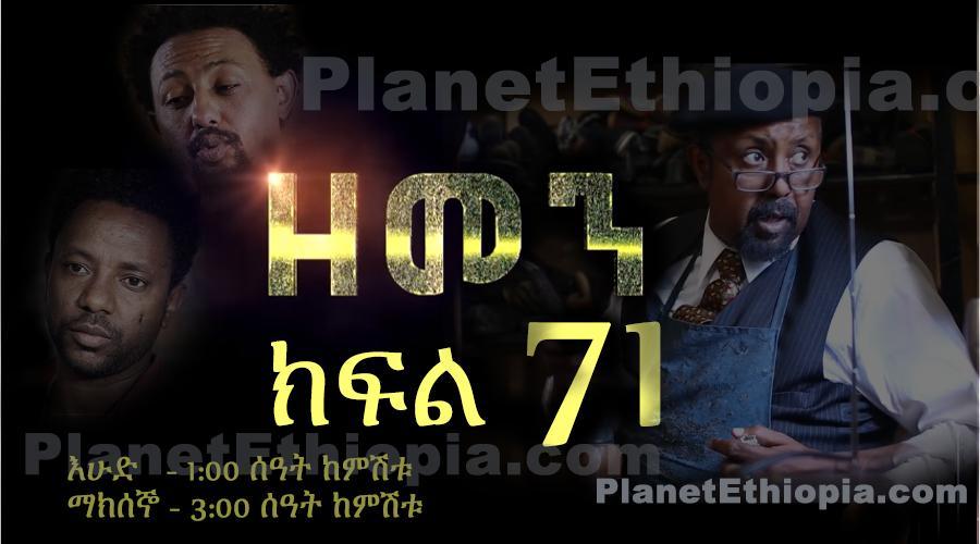 Zemen - Part 71 (ዘመን)