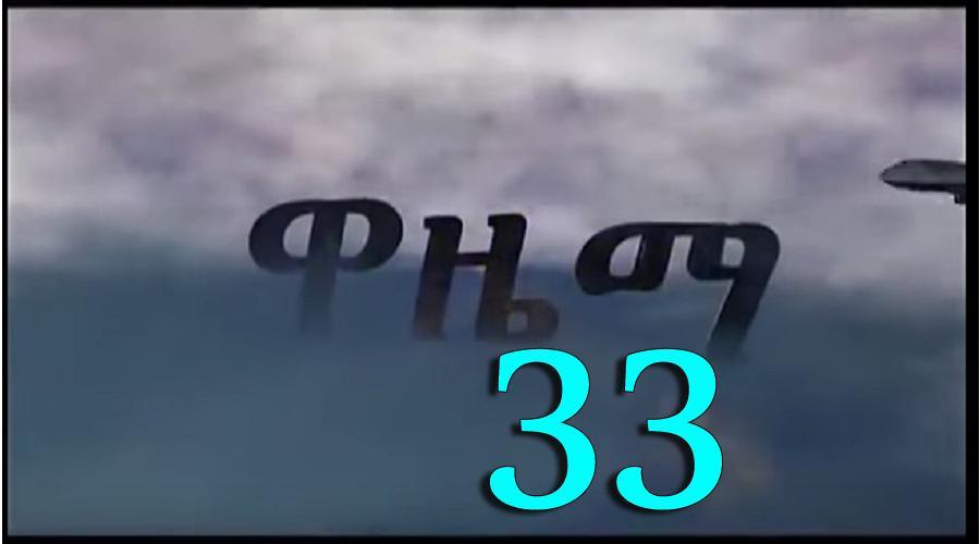 Wazema - Part 33