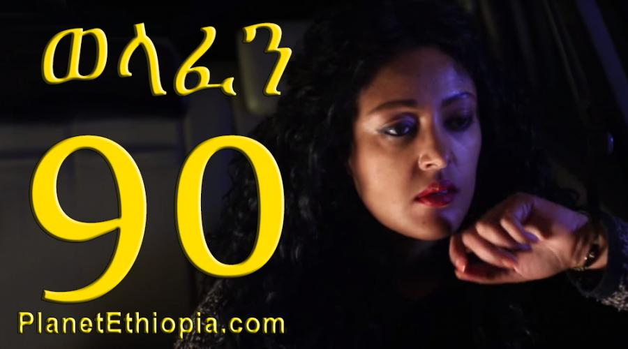 Welafen Season 4 - Part 90  (ወላፈን)