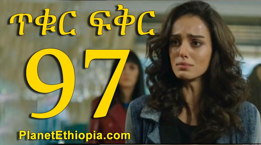 Tikur Fikir - Part 97 (ጥቁር ፍቅር)