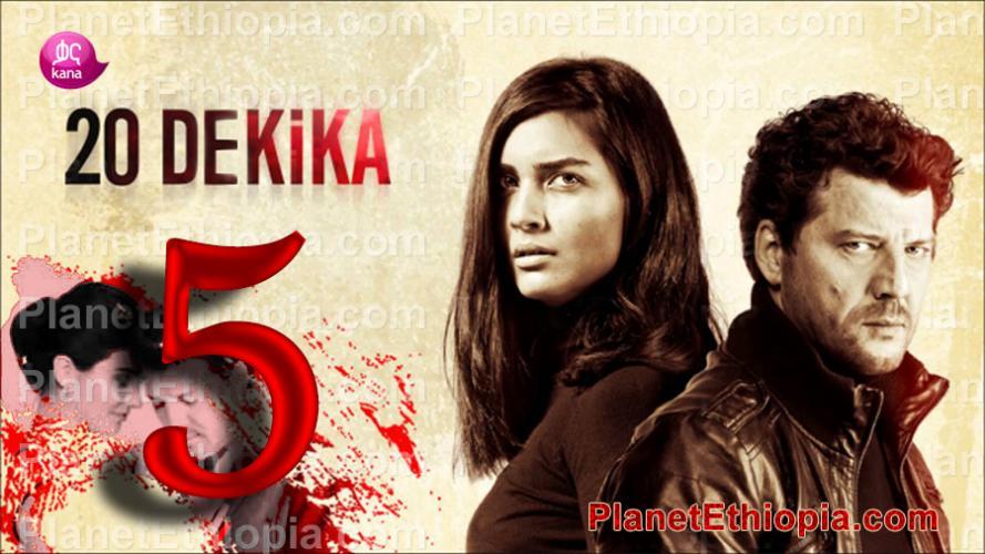 20 Dekika - Part 5 (20 ደቂቃ) Kana TV Drama