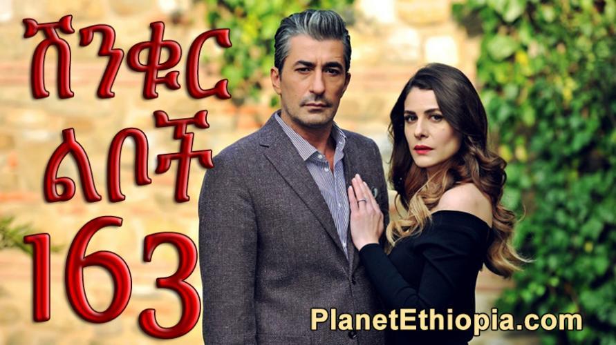 Shinkur Liboch - Part 163  (ሽንቁር ልቦች) Kana TV Drama