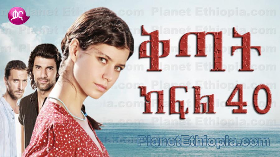 Kitat - Part 40 (ቅጣት) Kana TV Drama