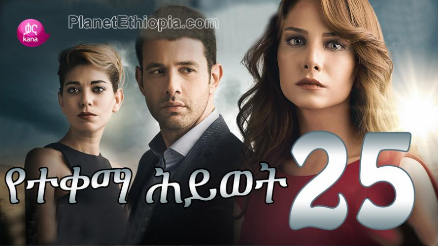 Yeteqema Hiwot - Part 25  (የተቀማ ሕይወት) Kana TV Drama