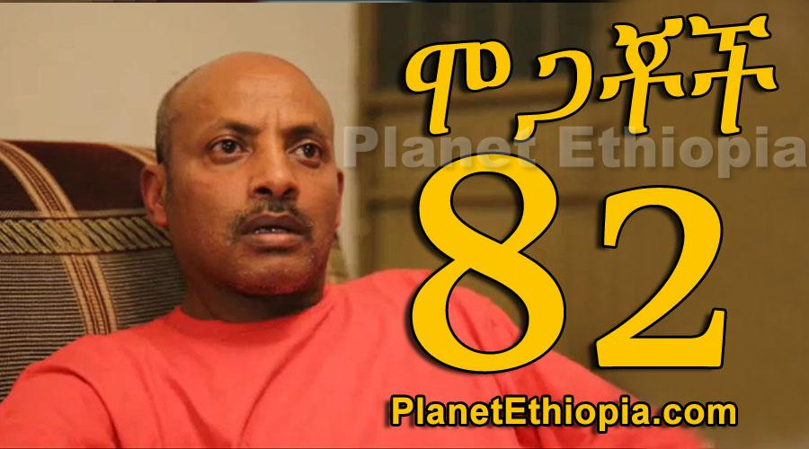Mogachoch - Part 82 (ሞጋቾች)
