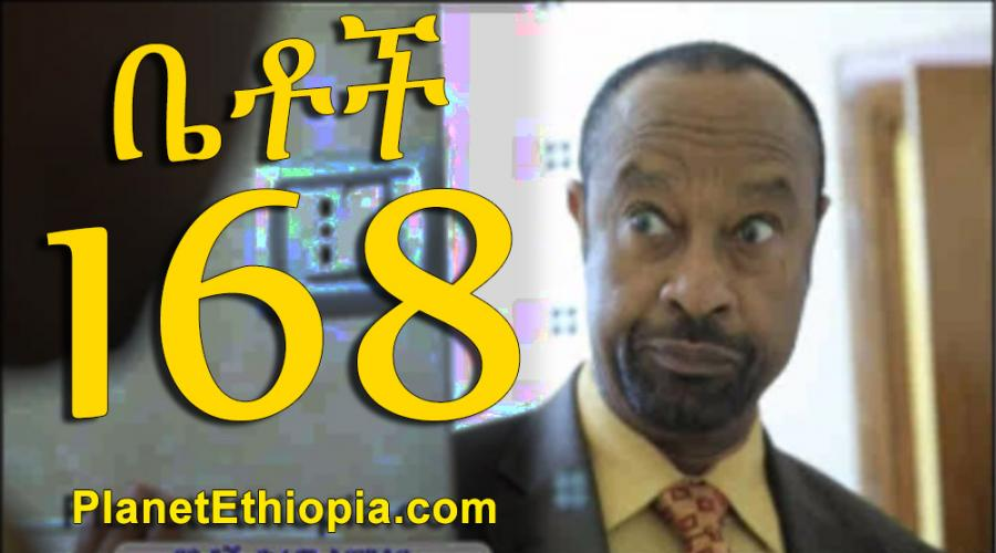 "Betoch - Part 168 (ቤቶች) ""ቀች ቡና"""