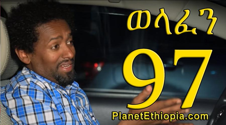 Welafen Season 4 - Part 97  (ወላፈን)