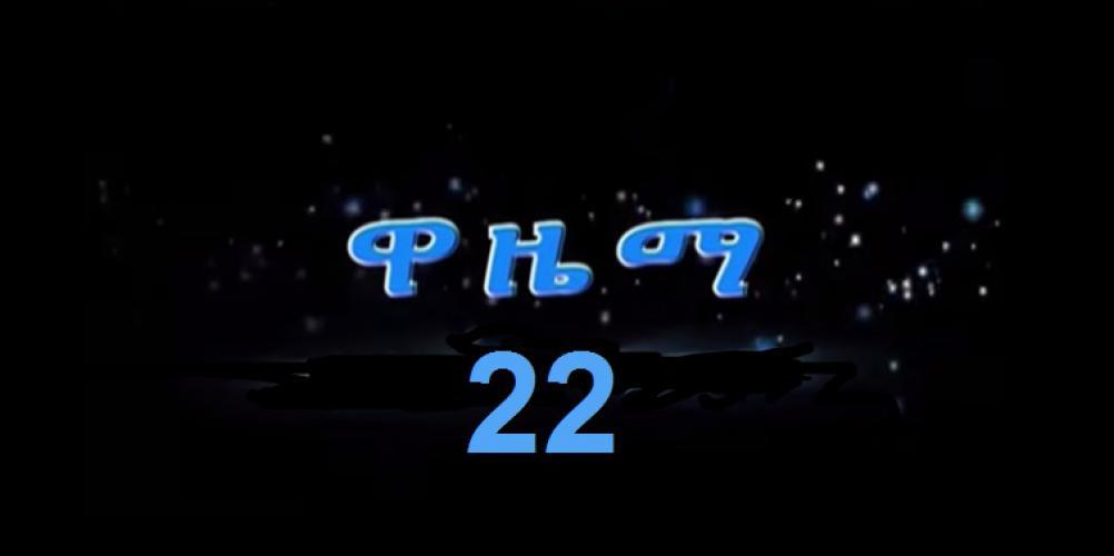 Wazema - Part 22   ዋዜማ