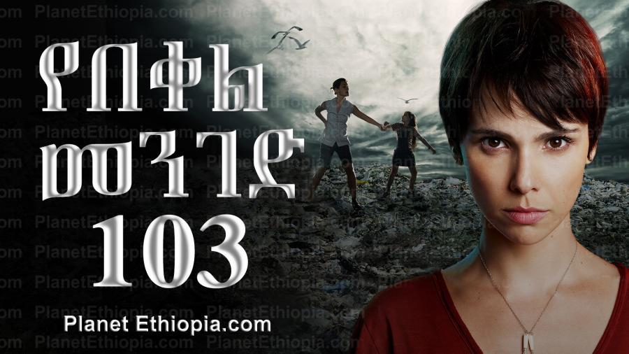 Yebeqel Menged - Part 103  (የበቀል መንገድ) Kana TV Drama