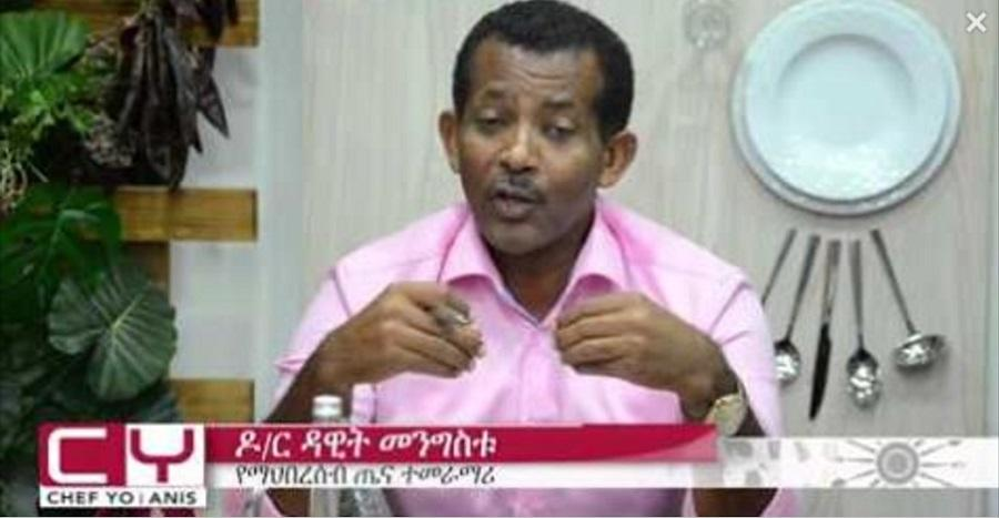 Nutritional Expert Dr. Dawit Explaining The Benefits Of Moringa Plant(Shiferaw) - ኒውትሪሽኒስት ኤክስፐርት