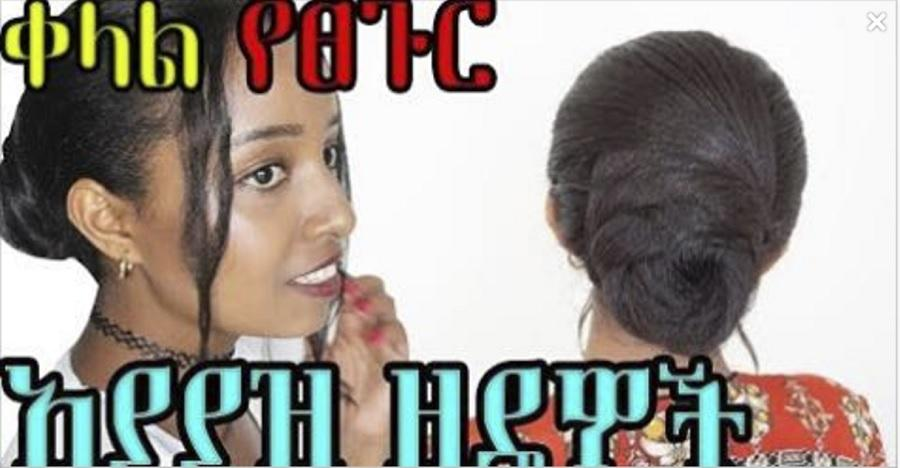 ቀላል የፀጉር አያያዝ ዘዴዎች  Habesha Hairstyles