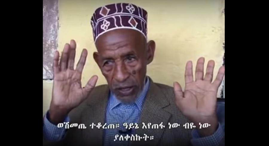 BBC Amharic: Interview With Abiy Ahmed's Father - ከጠ/ሚኒስትር ዶር አብይ አህመድ አባት ጋር የተደረገ ቆይታ