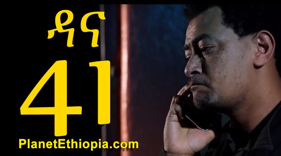 Dana Season 4 - Part 41 (ዳና)