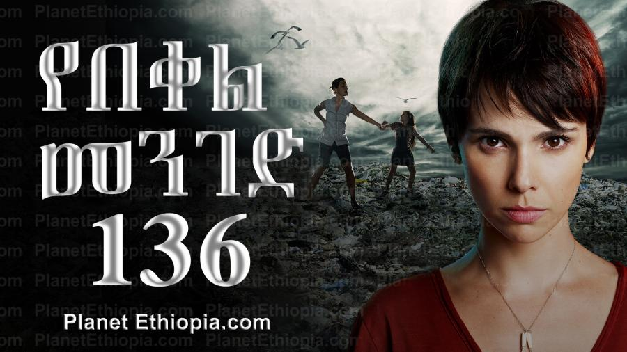 Yebeqel Menged - Part 136  (የበቀል መንገድ) Kana TV Drama