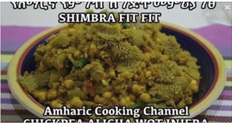 Ethiopian Food: የሽምብራ ፍትፍት አዘገጃጀት Shimbra Fit Fit Recipe