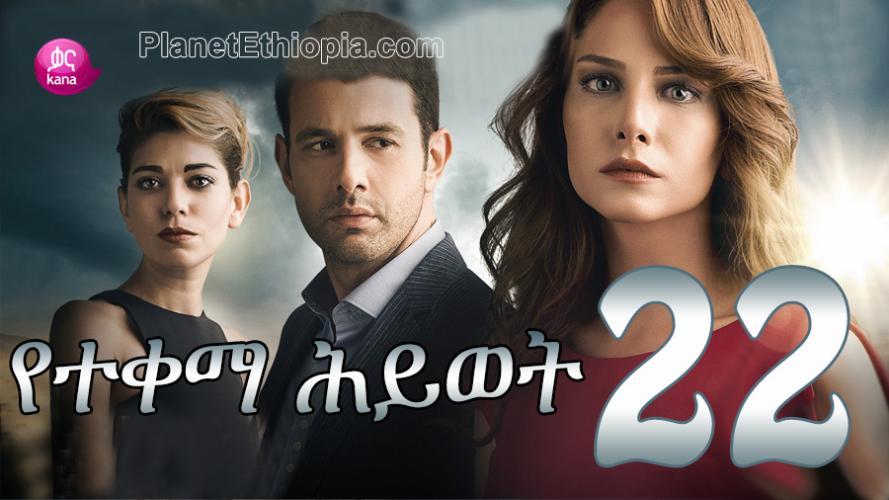 Yeteqema Hiwot - Part 22  (የተቀማ ሕይወት) Kana TV Drama