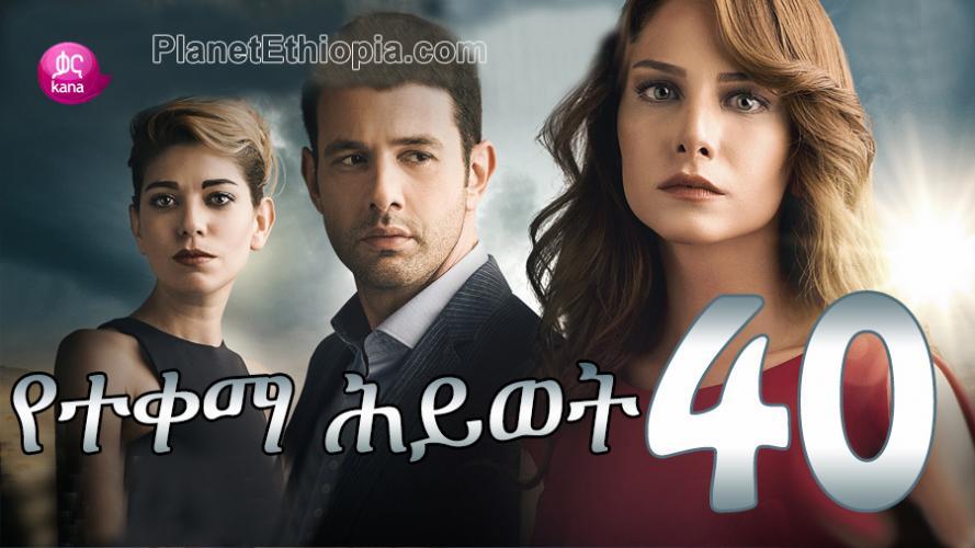 Yeteqema Hiwot - Part 40  (የተቀማ ሕይወት) Kana TV Drama