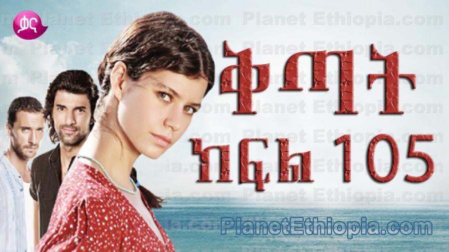 Kitat - Part 105  (ቅጣት) Kana TV Drama