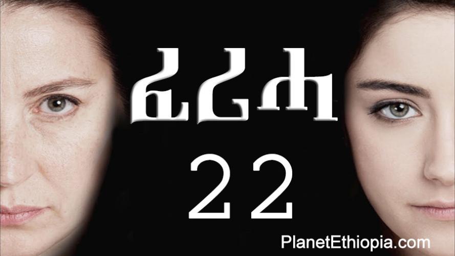 Feriha - Part 22  (ፈሪሓ)  Kana TV Drama
