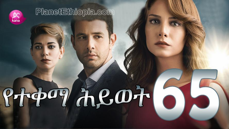 Yeteqema Hiwot - Part 65  (የተቀማ ሕይወት) Kana TV Drama