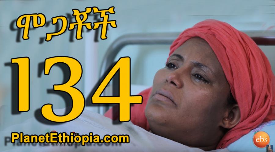Mogachoch Season 6 - Part 134 (ሞጋቾች)