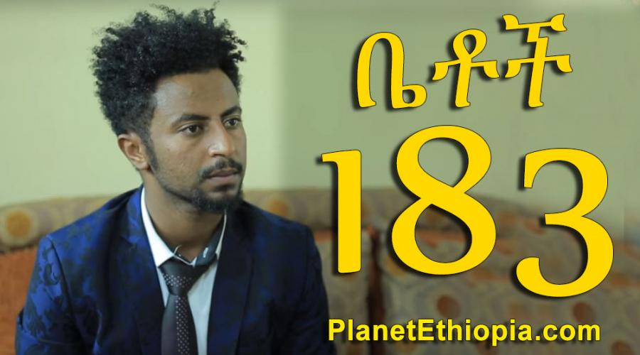 "Betoch - Part 183   (ቤቶች)  ""ልጅቷ"""