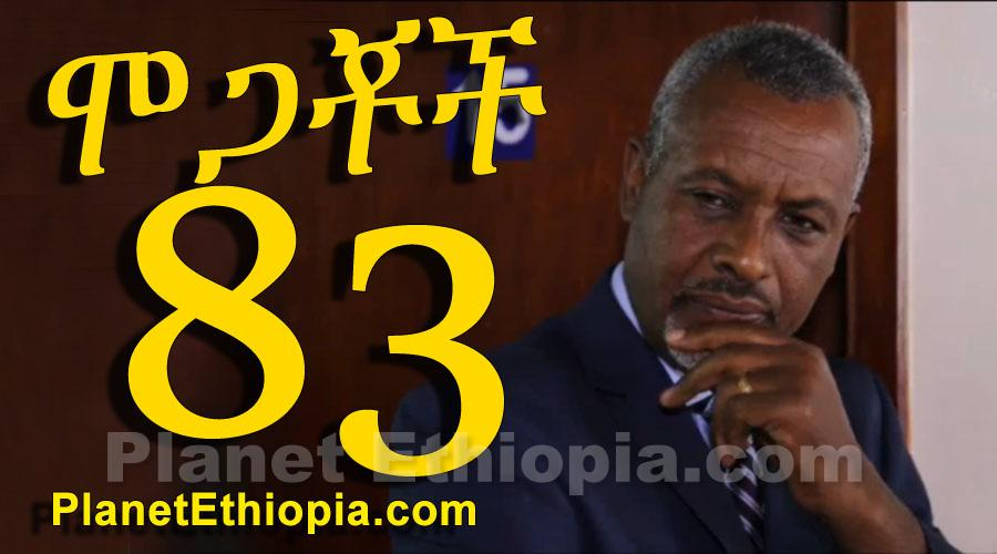 Mogachoch - Part 83 (ሞጋቾች)