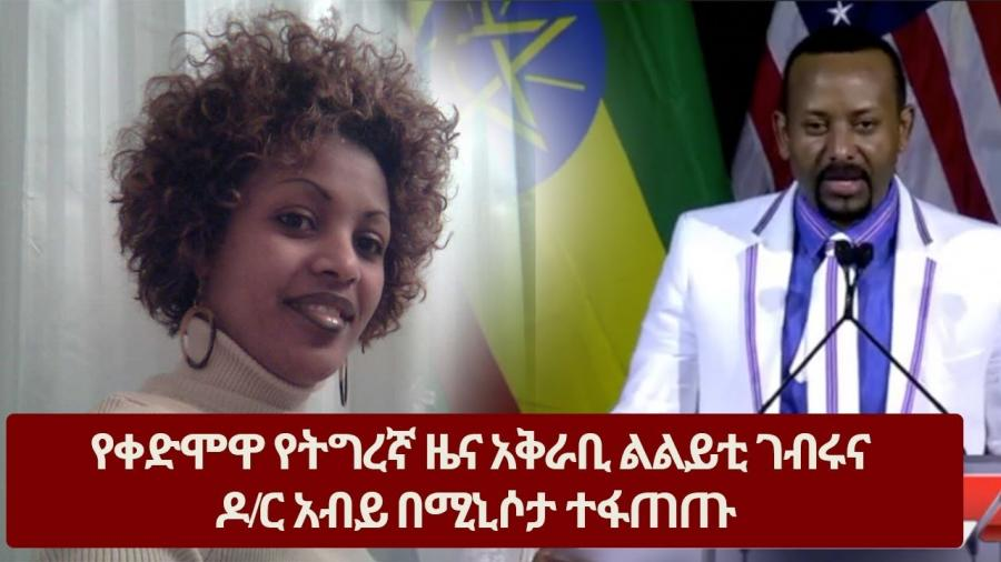 Former Tigray News Host vs PM Dr. Abiy - የትግረኛ ዜና አቅራቢ ልልይቲ ገብሩና ዶ/ር አብይ በሚኒሶታ ተፋጠጡ