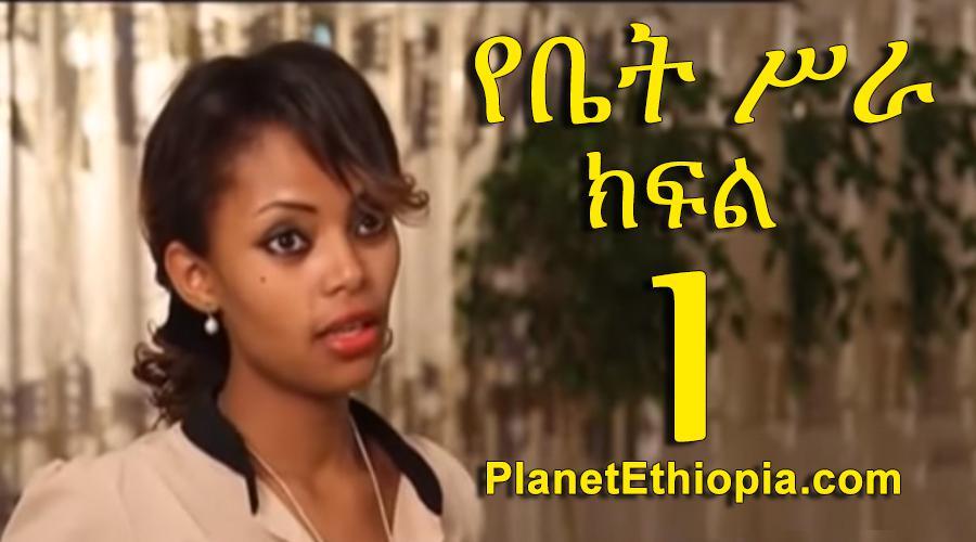 Yebet Sira - Part 1 (የቤት ስራ)