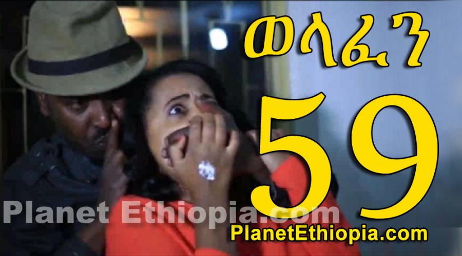 Welafen - Part 59 (ወላፈን)