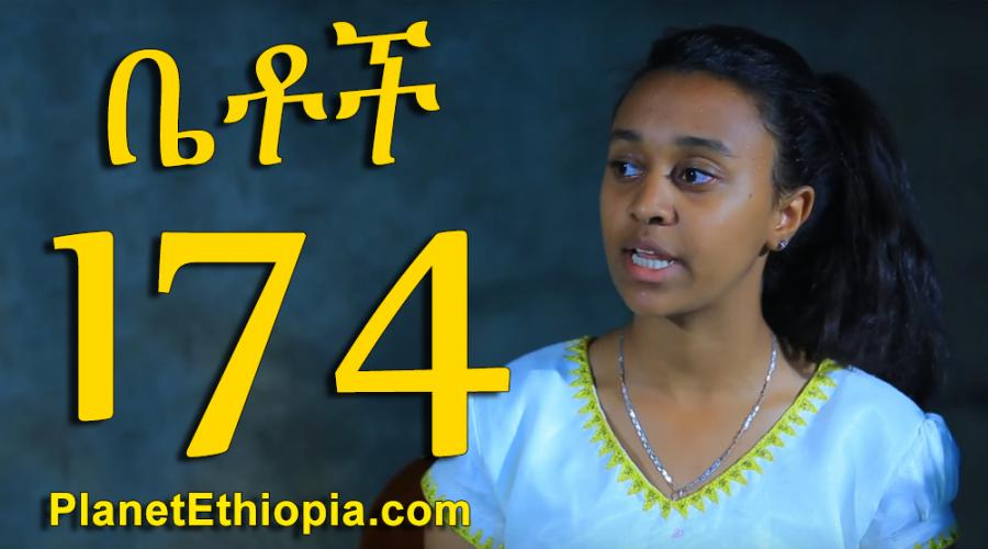 "Betoch - Part 174  (ቤቶች) ""ዋዜማ"""